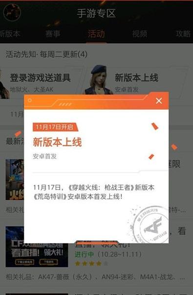 腾讯CF荒岛特训11月17日大逃杀版本更新公告