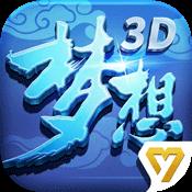梦想世界3D图标