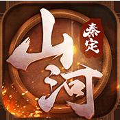 秦定山河图标
