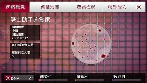 骑士助手鉴赏家已开始传播《瘟疫公司》游戏评测图标