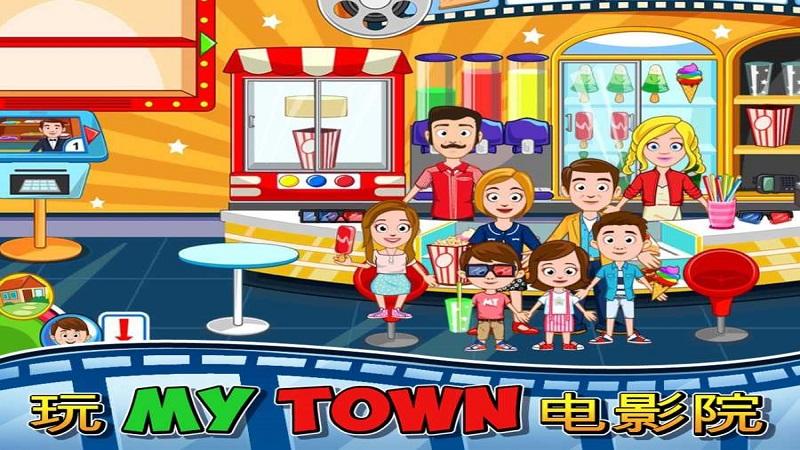 我的小镇:电影院游戏截图