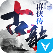 古龙群侠传2(官方正版)图标