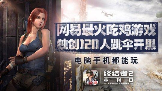 终结者2PC互通版上线