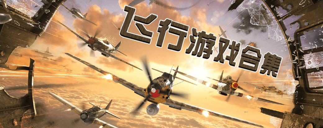 飞行系列游戏合集