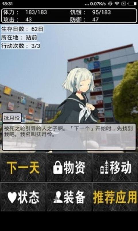 东京僵尸幸存者游戏截图