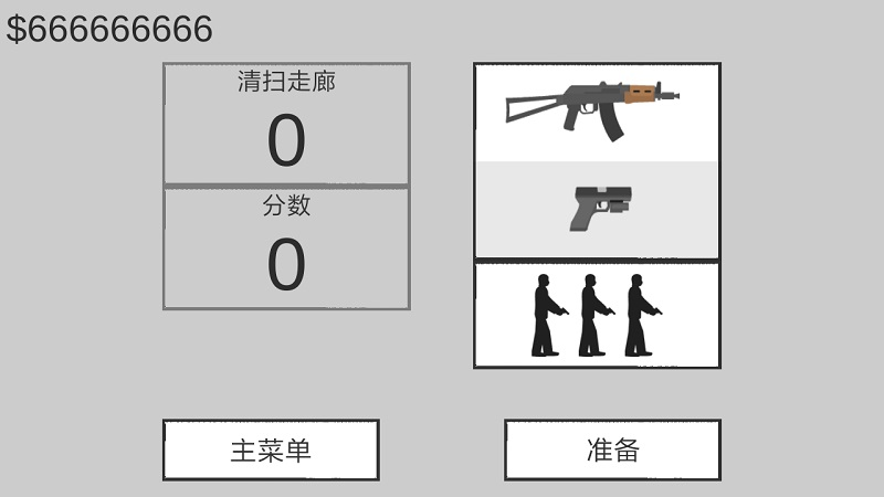 平面僵尸防御截图3