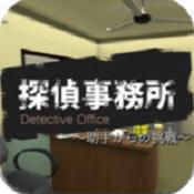 逃离侦探事务所