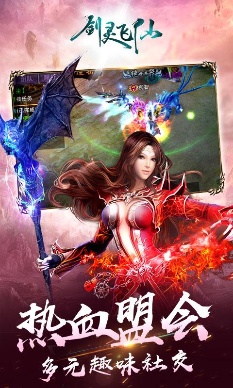 剑灵飞仙(满V版)截图4