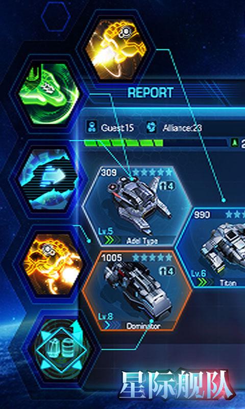 星际舰队(BT版)截图1