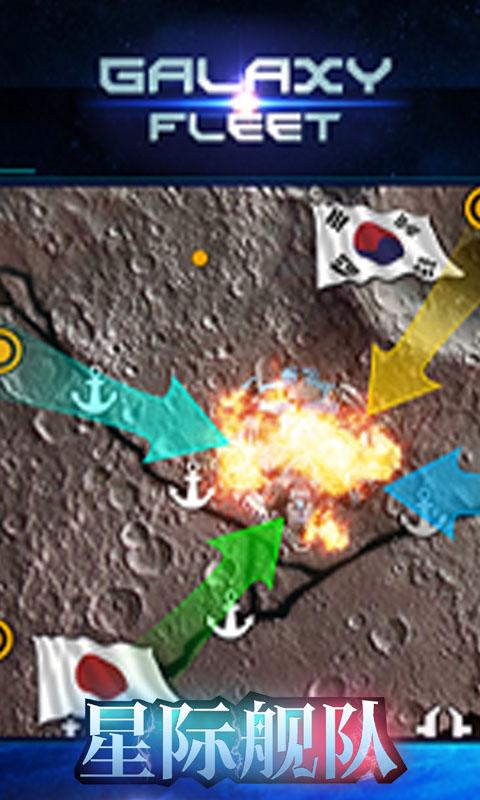 星际舰队(BT版)截图2