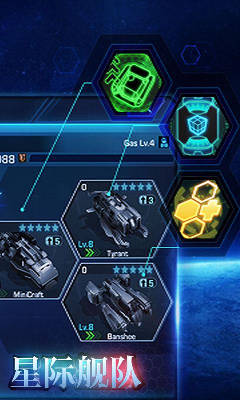 星际舰队(BT版)截图5
