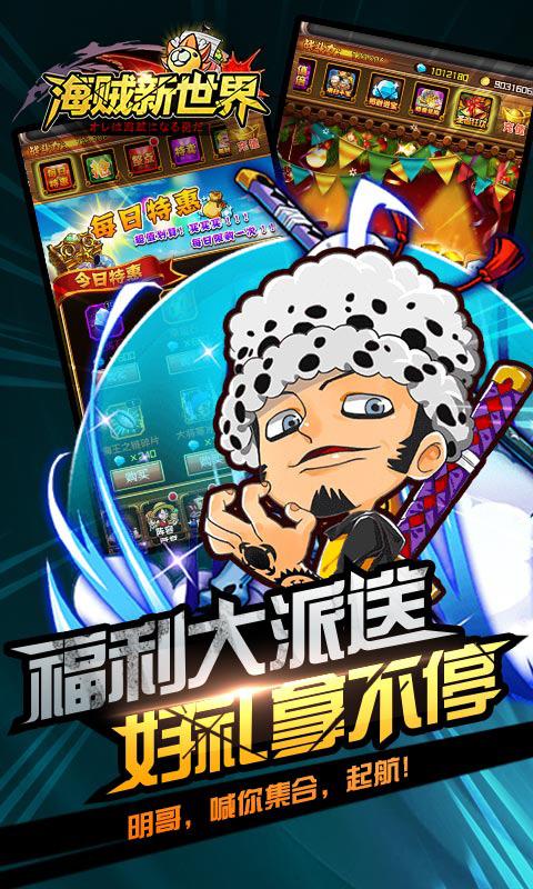海贼新世界(BT版)截图5