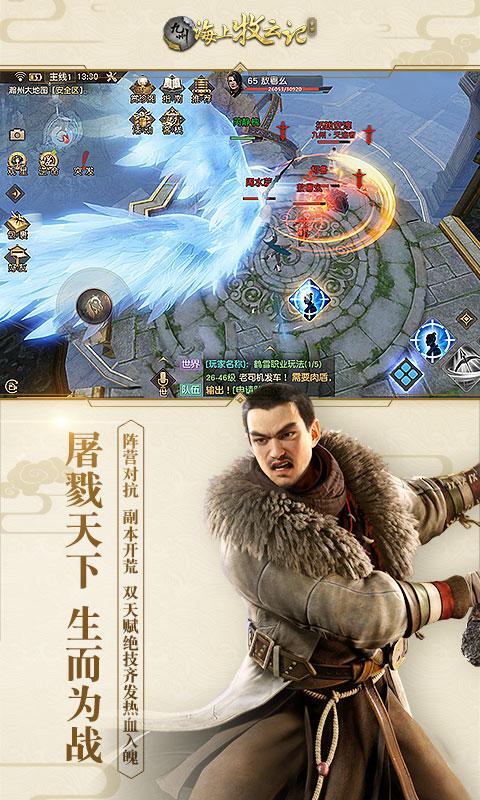 九州·海上牧云记游戏截图