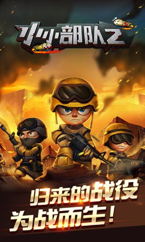小小部队2(腾讯版)截图3
