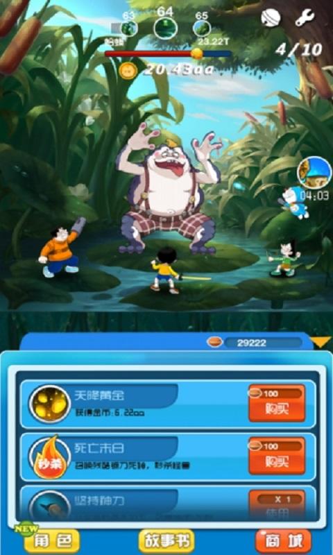 哆啦A梦童话大冒险游戏截图
