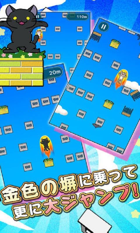 跳跃小猫咪游戏截图