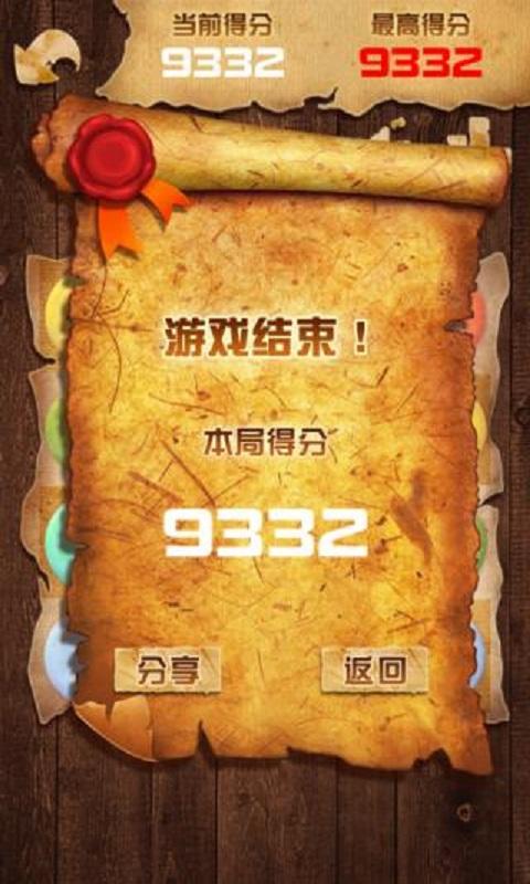 2048豪华版游戏截图