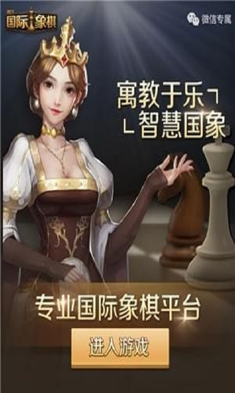腾讯国际象棋游戏截图