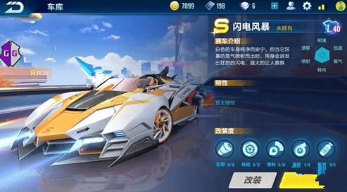 QQ飞车手游闪电风暴获得方法介绍