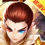 轩辕传说(满V版)