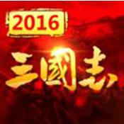 三国志2016