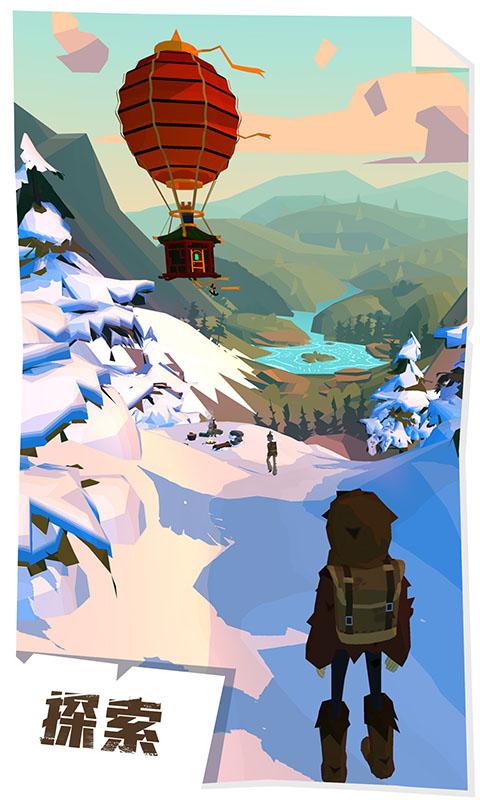 边境之旅游戏截图