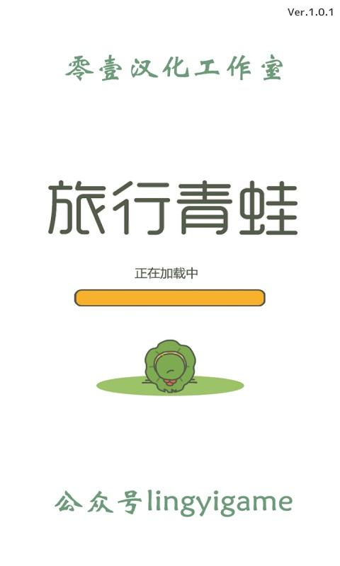 旅行青蛙截图1