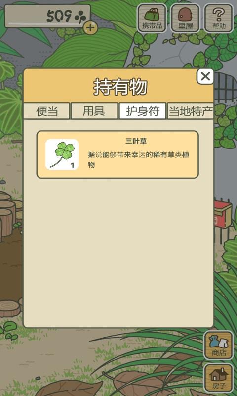 旅行青蛙游戏截图