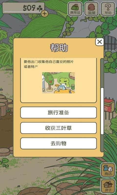 旅行青蛙截图6