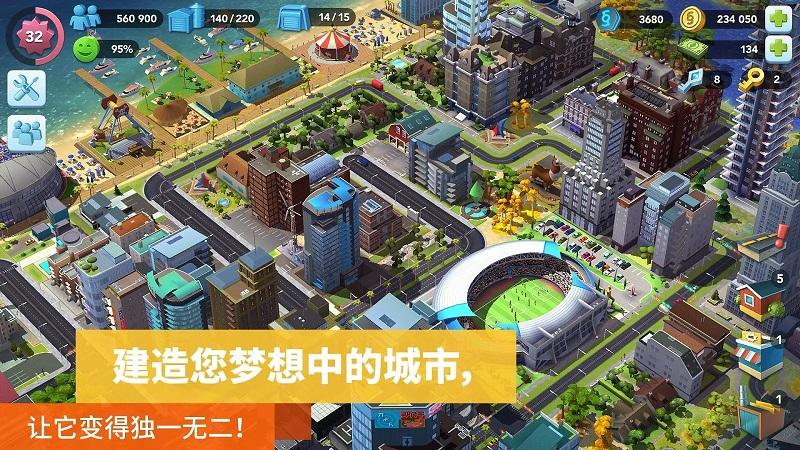 模拟城市建造截图1