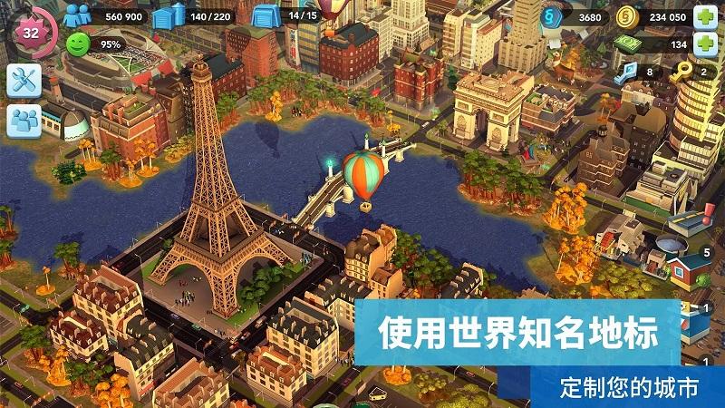 模拟城市建造截图2