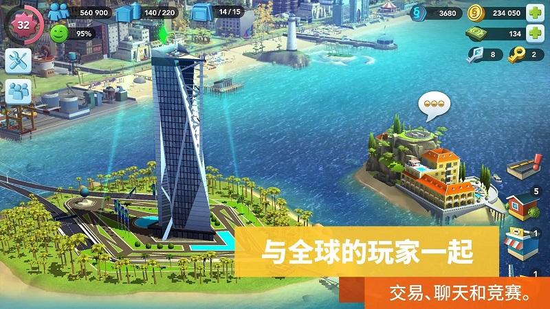 模拟城市建造截图3