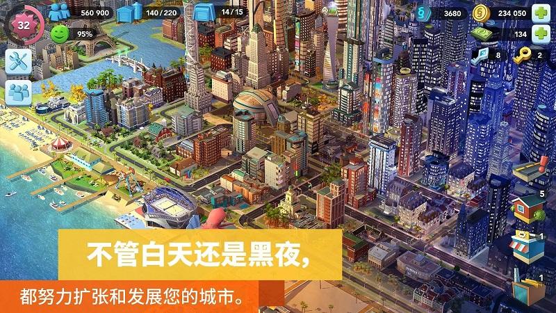 模拟城市建造截图4
