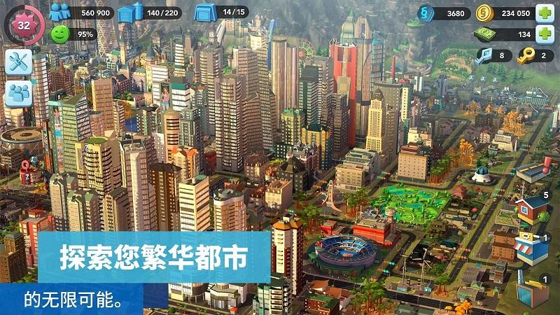 模拟城市建造截图5