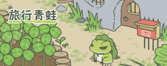 旅行青蛙背包最后一栏放什么 背包放置推荐