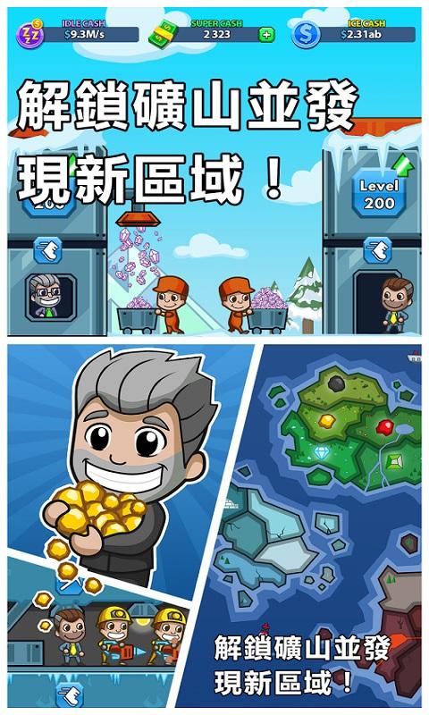 采矿大亨:掘金之旅游戏截图