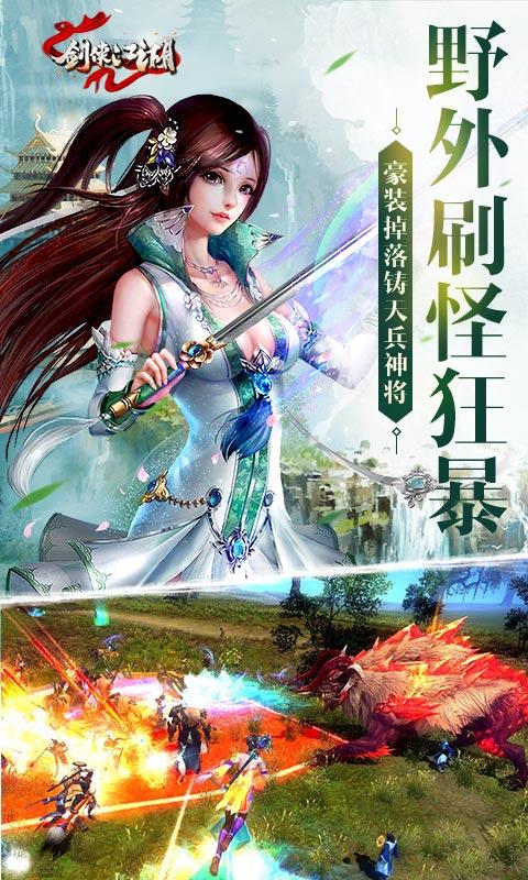 剑侠江湖(BT版)截图5