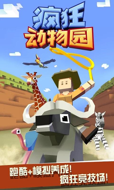 疯狂动物园游戏截图