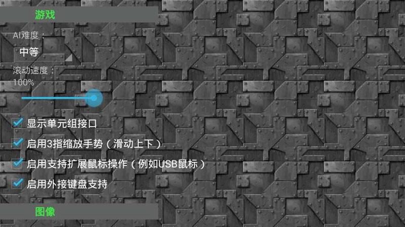铁锈战争破解版游戏截图