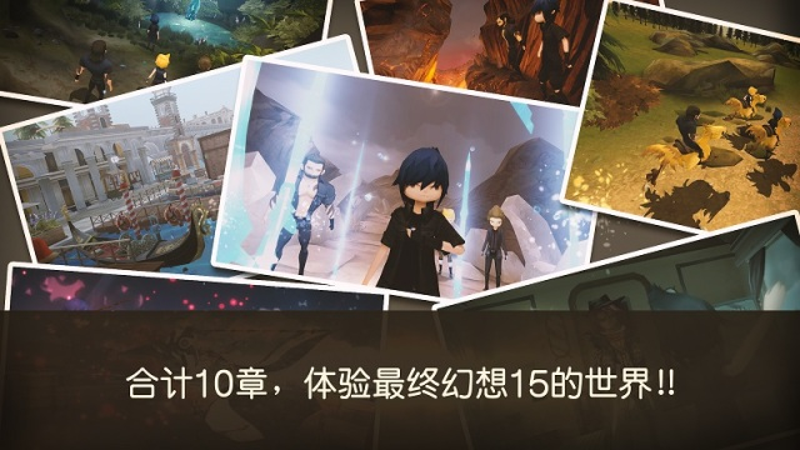 最终幻想15:口袋版截图2