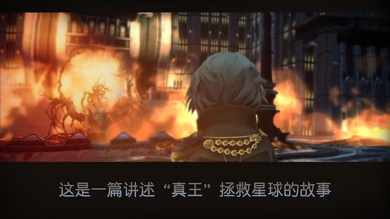 最终幻想15:口袋版截图5