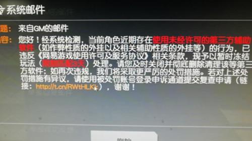 荒野行动2月23日更新后被封号是怎么回事