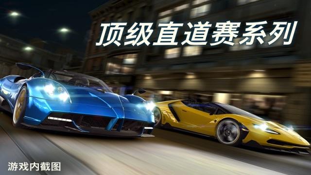 CSR赛车2游戏截图