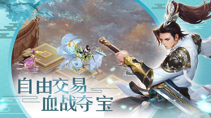 剑舞奇缘截图3
