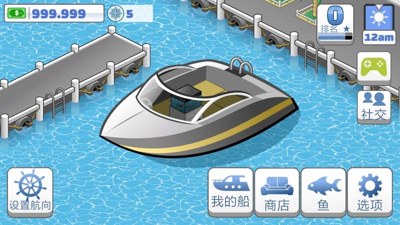 航海生活游戏截图