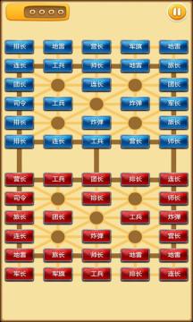 智游軍棋游戲截圖