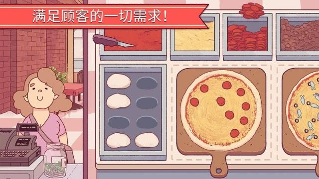 可口的披萨美味的披萨游戏截图