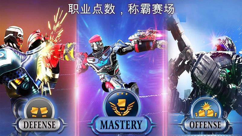 铁甲钢拳(Real Steel)游戏截图