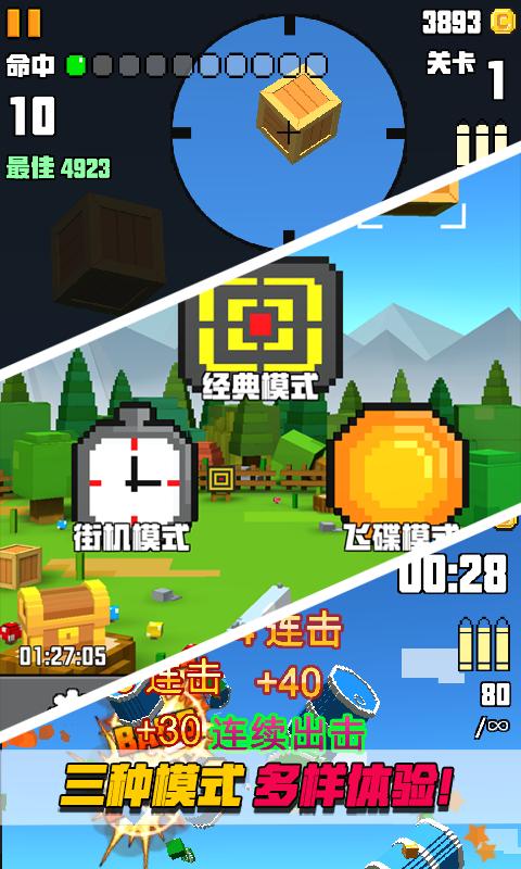 像素射击大挑战游戏截图