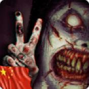 恐惧2:恐惧尖叫屋安卓版